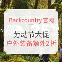 促销活动:劳动节大促!Backcountry官网户外装备额外8折