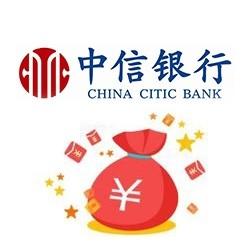 中信银行 权益分兑礼品