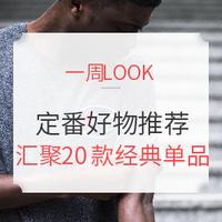 一周Look | Vol.4:20款经典定番好物推荐