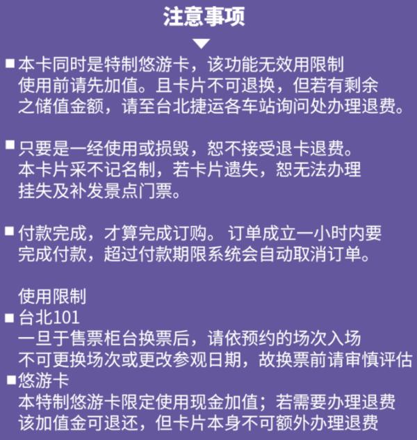 入台神器! 台北公交地铁三宝卡(故宫博物院+101观景台+悠游卡)