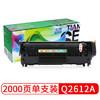 天色 Q2612A 大容量易加粉硒鼓 (黑色、超值装/大容量、通用耗材)