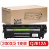 连盛 LS-Q2612A 硒鼓打印机粉盒 (黑色、超值装/大容量、通用耗材)