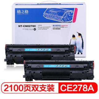 格之格 NT-CN0278C 硒鼓 双支装 (黑色、超值装/大容量、通用耗材)