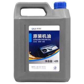 一汽大众(Volkswagen)4S店原厂配件汽车用品 机油/润滑油 5W-40 4L装 宝来/速腾/高尔夫/新宝来/迈腾 适用