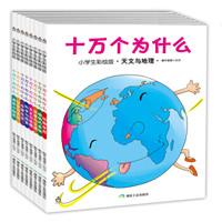 《十万个为什么》小学生彩绘版(套装共8册) [7-10岁]