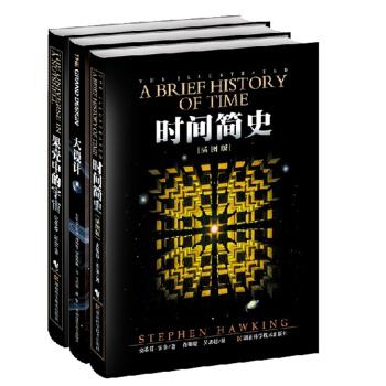 《霍金三部曲经典著作套装:时间简史+果壳中的宇宙+大设计》(套装共3册)