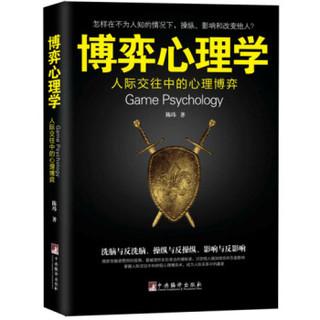 《博弈心理学:人际交往中的心理博弈》