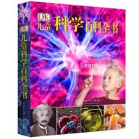 《DK儿童科学百科全书》(2018年全新修订版、精装)