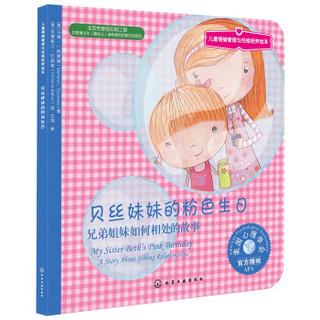 《儿童情绪管理与性格培养绘本 第12辑:幸福力情商培养》(套装共8册)