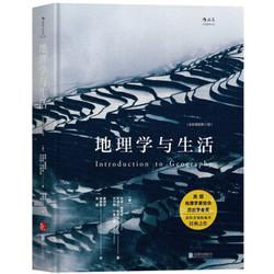 《地理学与生活》全彩插图第11版