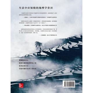 《地理学与生活》(全彩插图第11版)