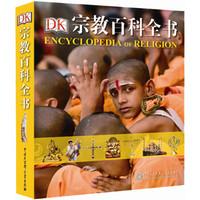 《DK  宗教百科全书》