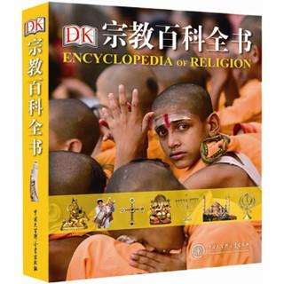 《DK宗教百科全书》