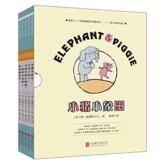 《小猪小象双语绘本》(套装全5册)