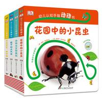 《DK幼儿认知手指动动书:花园中的小昆虫等》(套装全4册) (0-3岁)