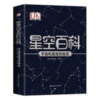 《DK 星空百科—宇宙与星座的秘密 》