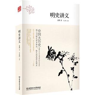 《中国大历史》(第2版、套装共10册)