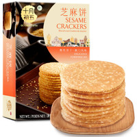OCTOBER FIFTH BAKERY 十月初五 芝麻饼 2g *2件