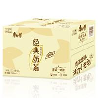 康师傅 经典奶茶饮料 炼乳味 500ml*15瓶 整箱装