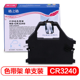 G&G 格之格 ND-CR3240色带架经典版适用STAR CR3200 3240 LC2410 2415 15 20 200 7211等打印机色带