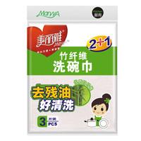 MARYYA 美丽雅 HC060296 竹纤维洗碗巾 23x18cm*3片