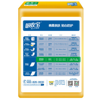 coco 可靠 成人隔尿垫 10片装【60x90cm】