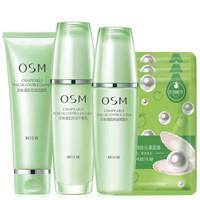 OSM 欧诗漫 珍珠清肌控油补水保湿护肤品套装