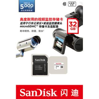 SanDisk 闪迪 32GB TF储存卡