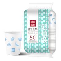 sodolike 尚岛宜家 一次性纸杯 250ml/50只