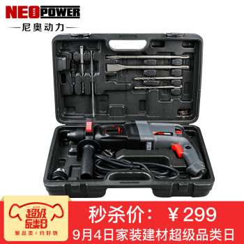 neopower 尼奥动力 电锤电镐电钻三功能轻型冲击钻套装