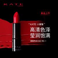 KATE TOKYO 凯朵 清晰色彩口红 RD-3 烟熏酱红 3.4g