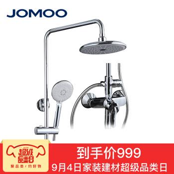 JOMOO 九牧 3652-211/1B1-1 卫浴淋浴花洒喷头 套装