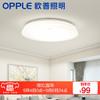 OPPLE 欧普照明 LED吸顶灯具 (19W)