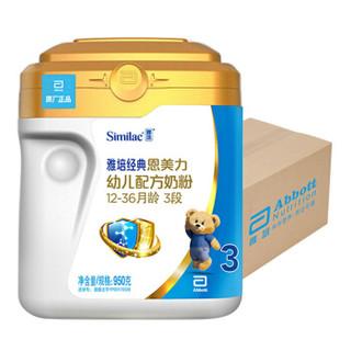 Abbott 雅培 经典恩美力 幼儿配方奶粉 3段 950g