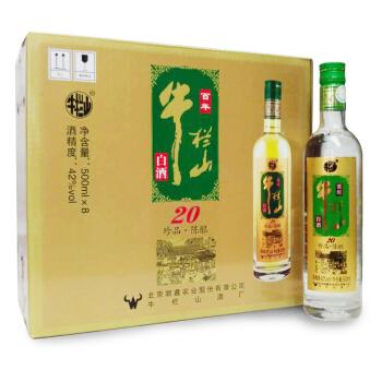 牛栏山 20年珍品陈酿 浓香型白酒 42度 500ml*8瓶 整箱装