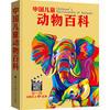 《中国儿童动物百科》