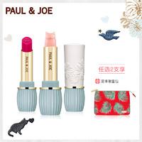PAUL & JOE 典雅瑰丽唇膏 3.3g (207)
