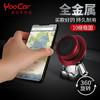 yoocar 车载手机支架汽车内磁性支架汽车摆件 磁吸手机支撑架 导航手机架夹子 红色