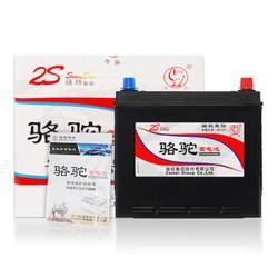 骆驼(CAMEL)汽车电瓶蓄电池46B24L/R(2S) 12V 日产颐达/思铭/本田思铂睿混动