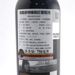 Freixenet 菲斯奈特 臻我红葡萄酒 750ml