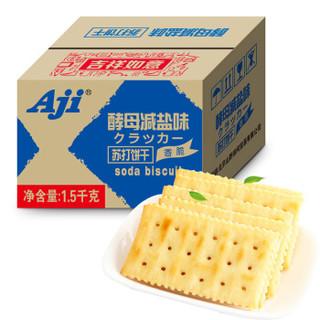 Aji 饼干蛋糕  零食早餐 苏打饼干 酵母减盐味 1.5kg/箱 *4件