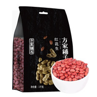 方家铺子 花生米 1kg