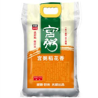 太粮 宫粥稻花香米 (5kg)