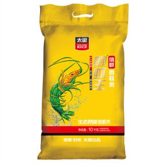 太粮 信鲜靓虾王 香软米 10kg