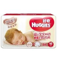 HUGGIES好奇 铂金装倍柔亲肤纸尿裤 NB84片