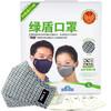 绿盾 舒适保暖型 棉布抗菌口罩 *2件