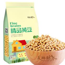 天地粮人 精品 黄豆1kg(无药物熏蒸 可发豆芽 打豆浆 杂粮 大米伴侣) *15件