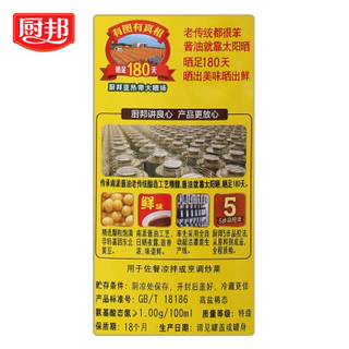 厨邦 生抽酱油 1.68L