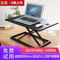 乐歌 (Loctek )站立办公升降台电脑桌 笔记本显示器坐站升降办公桌 MN1雅黑