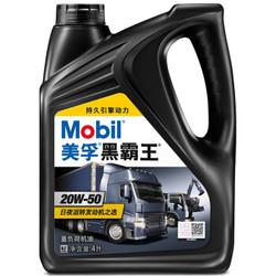 美孚(Mobil)美孚黑霸王柴机油 20w-50 CH-4级 4L 汽车用品 *2件